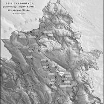 Η χειροποίητη κεραμική της Εποχής του Χαλκού και της Πρώιμης Εποχής του Σιδήρου της κεντρικής Ηπείρου