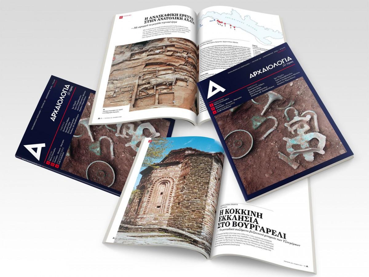 Το περιοδικό «Αρχαιολογία και Τέχνες» επανακυκλοφορεί.