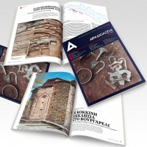 «Αρχαιολογία και Τέχνες», τα σημεία διανομής