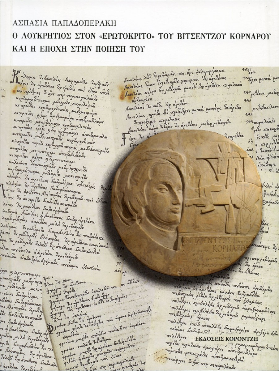 Ασπασία Παπαδοπεράκη, Ο Λουκρήτιος στον «Ερωτόκριτο» του Βιτσέντζου Κορνάρου και η εποχή στην ποίησή του.