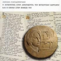 Ο Λουκρήτιος στον «Ερωτόκριτο» του Βιτσέντζου Κορνάρου και η εποχή στην ποίησή του
