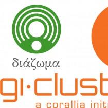 Στρατηγική συνεργασία gi-Cluster και «Διαζώματος»