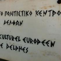 Ο Παύλος Καλλιγάς νέος διευθυντής στο Ευρωπαϊκό Πολιτιστικό Κέντρο Δελφών