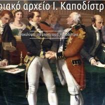 Ένα σύγχρονο Ψηφιακό Αρχείο για τον Ιωάννη Καποδίστρια