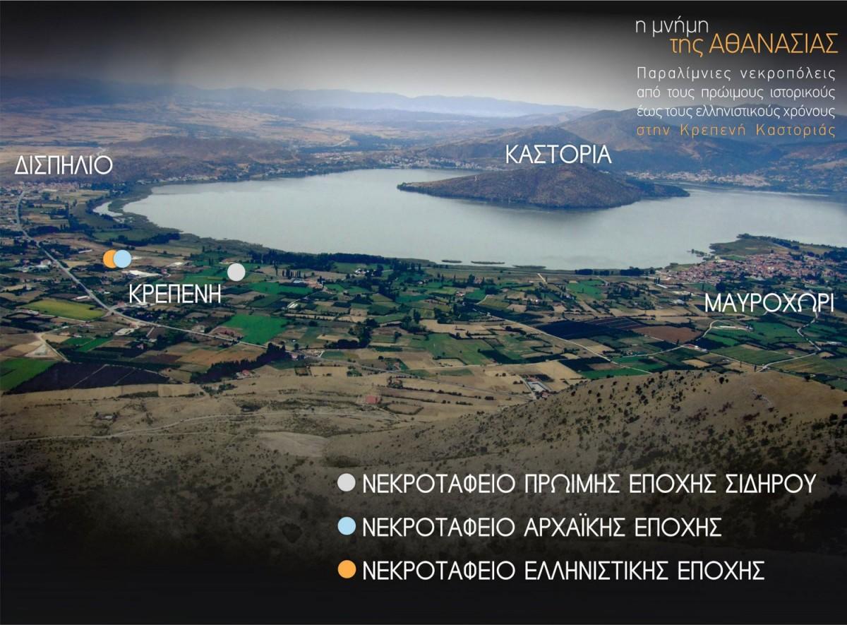Κρεπενή Καστοριάς. Η τοποθεσία των αρχαίων νεκροπόλεων. Πηγή: Ανασκαφές Κρεπενής – ΕΦΑ Καστοριάς.