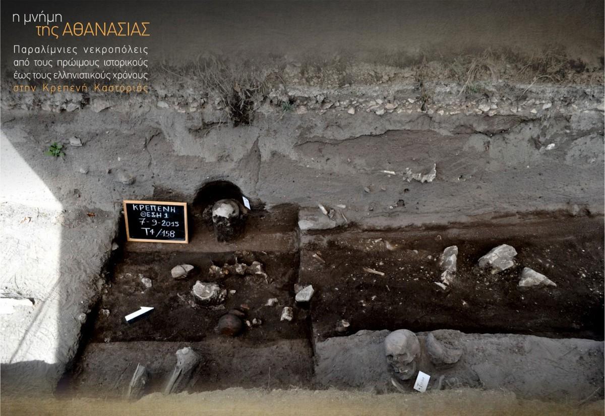 Κρεπενή Καστοριάς. Από την ανασκαφή στο Νεκροταφείο της Πρώιμης Εποχής του Σιδήρου. Πηγή: Ανασκαφές Κρεπενής – ΕΦΑ Καστοριάς.
