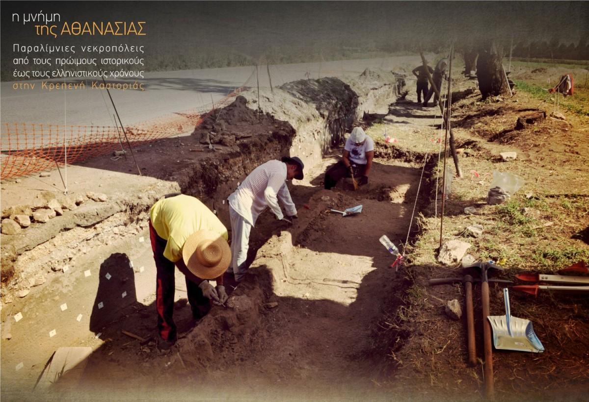 Κρεπενή Καστοριάς. Ανασκαφές στη νεκρόπολη της Πρώιμης Εποχής του Σιδήρου. Σεπτέμβριος 2015. Πηγή: Ανασκαφές Κρεπενής – ΕΦΑ Καστοριάς.