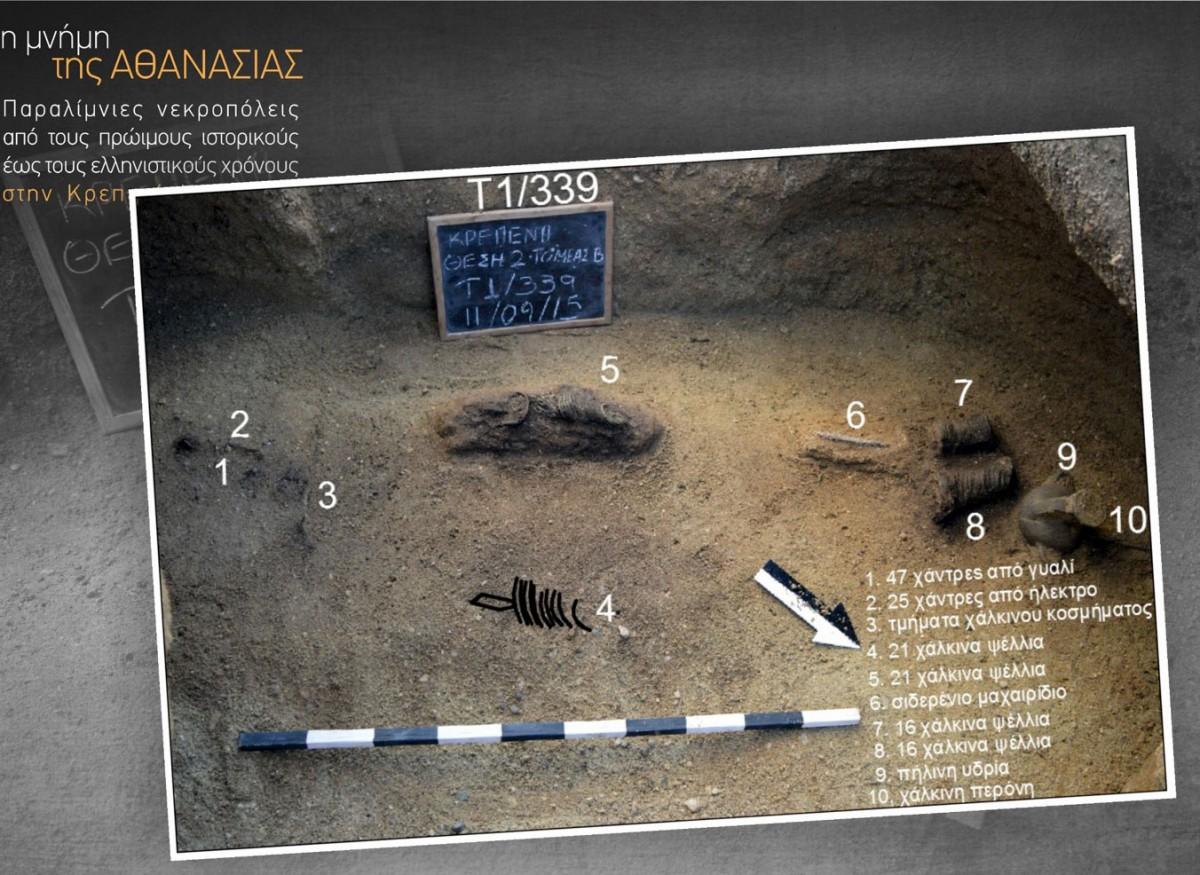 Κρεπενή Καστοριάς. Πλούσια κτερισμένη γυναικεία ταφή του β' μισού του 6ου αι. π.Χ. Πηγή: Ανασκαφές Κρεπενής – ΕΦΑ Καστοριάς.