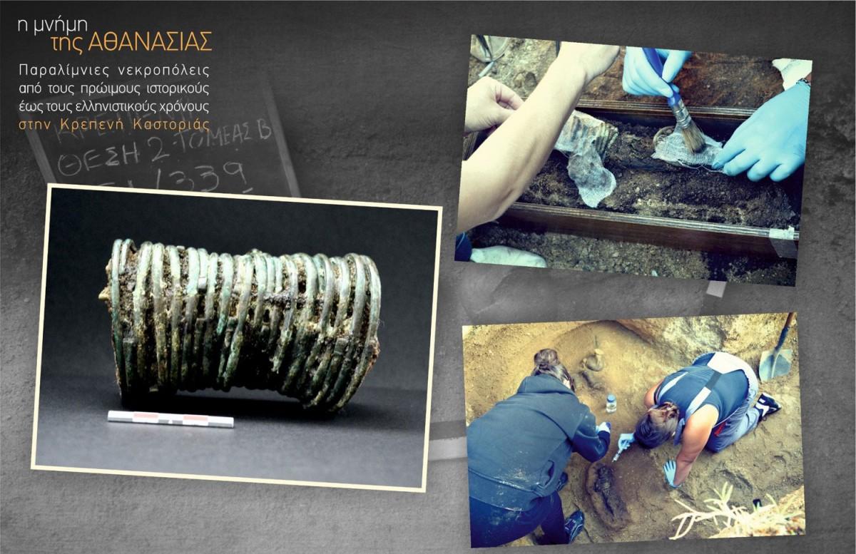 Κρεπενή Καστοριάς. Εργασίες στερέωσης ψελλίων στα άνω και κάτω άκρα γυναικείας ταφής για απόσπαση από το πεδίο και ασφαλή μεταφορά. Πηγή: Ανασκαφές Κρεπενής – ΕΦΑ Καστοριάς.
