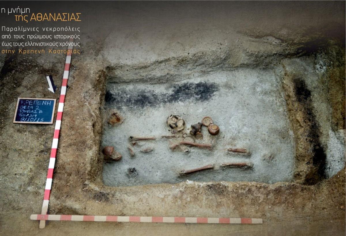 Κρεπενή Καστοριάς. Γυναικεία ταφή ελληνιστικών χρόνων. Πηγή: Ανασκαφές Κρεπενής – ΕΦΑ Καστοριάς.