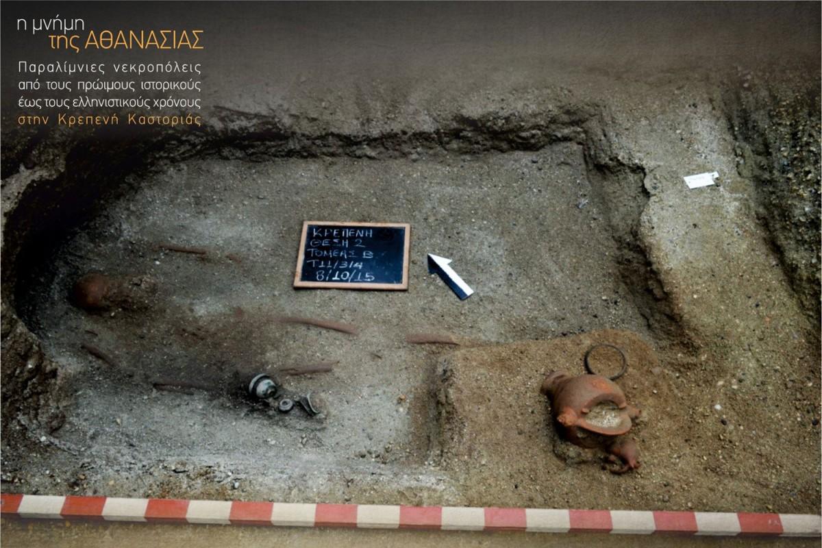 Κρεπενή Καστοριάς. Ανδρική ταφή ελληνιστικών χρόνων με χάλκινο κάνθαρο και δευτερογενή απόθεση πήλινων αγγείων (π.χ. καδίσκος με ανάγλυφη κεφαλή. Πηγή: Ανασκαφές Κρεπενής – ΕΦΑ Καστοριάς.