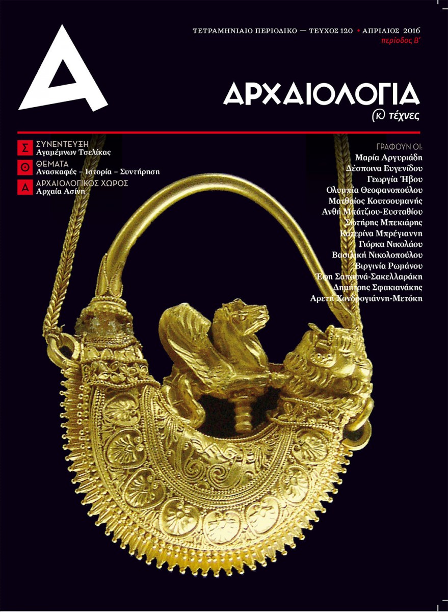 Το εξώφυλλο του τεύχους 120 του περιοδικού «Αρχαιολογία και Τέχνες».