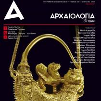«Αρχαιολογία και Τέχνες»: το νέο τεύχος