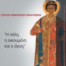 Άγιος Δημήτριος: Ένα έκθεμα διηγείται