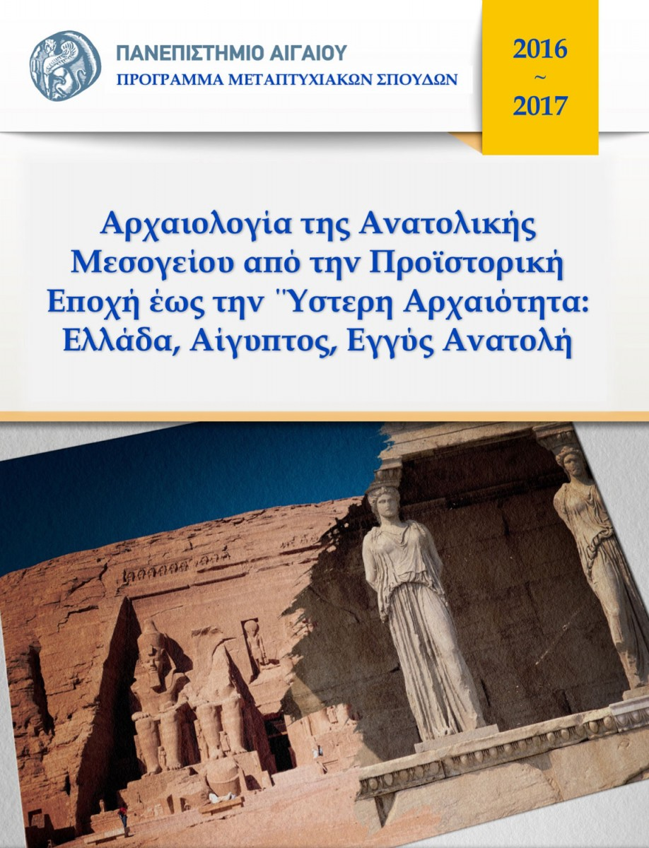 Πρόγραμμα Μεταπτυχιακών Σπουδών από το Πανεπιστήμιο Αιγαίου.