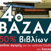 Το 4ο bazaar βιβλίων του Μουσείου Μπενάκη