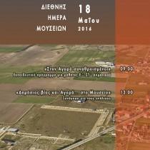 Διεθνής Ημέρα Μουσείων στο Αρχαιολογικό Μουσείο Πέλλας