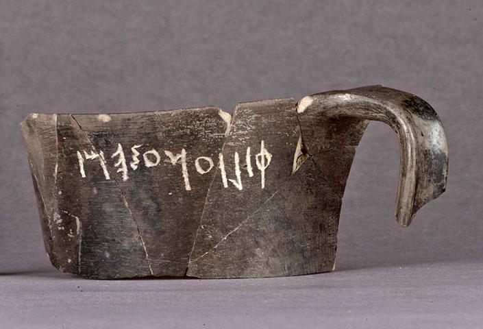 Αιολικό αγγείο πόσης (πιθανότατα από τη Λέσβο) με εγχάρακτη επιγραφή «Είμαι του Φιλίωνα». Άγνωστο αλφάβητο ίσως με αιολικά στοιχεία, πιθανόν σε ιωνική διάλεκτο, ύστερος 8oς - πρώιμος 7ος αι. π.Χ. Βρέθηκε στη Μεθώνη Πιερίας.