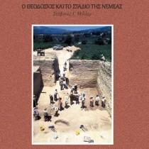 Ο Θεοδόσιος και το Στάδιο της Νεμέας