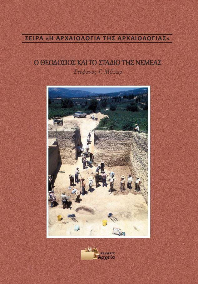 Στέφανος Γ. Μίλλερ, «Ο Θεοδόσιος και το Στάδιο της Νεμέας». Το εξώφυλλο της έκδοσης.