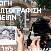 Φωτογραφίζοντας Μνημεία: Εργαστήρια Φωτογραφίας