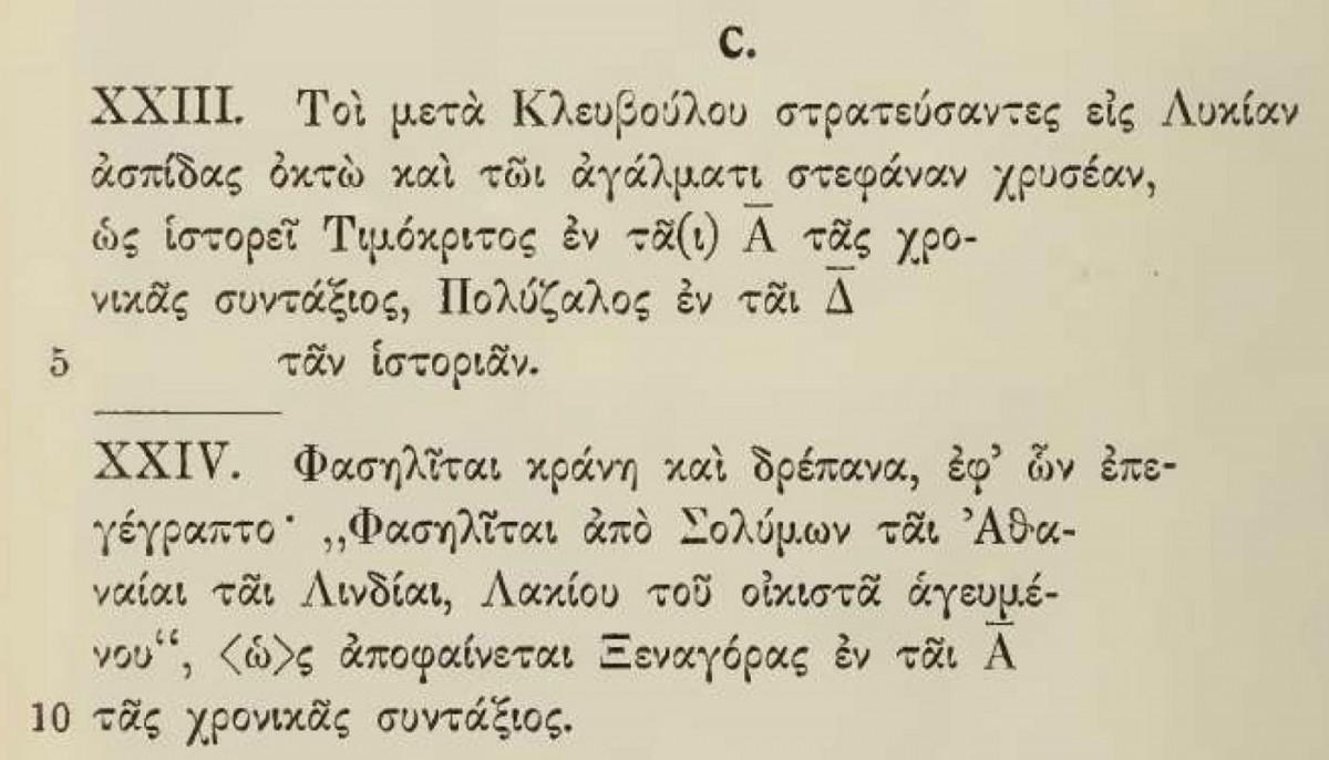 Εικ. 2. Αποσπάσματα από το «Χρονικό του Ναού των Λινδίων» του Ρόδιου ιστορικού Τιμαχίδα, το οποίο σήμερα εκτίθεται στο μουσείο «Ny Carlsberg Glyptotek» της Κοπεγχάγης. Από το βιβλίο «Die Lindische Tempelchronik» του Chr. Blinkenberg, Βόννη, 1915, σ. 20c.