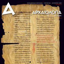 Tο τεύχος 121 της «Αρχαιολογίας» είναι online