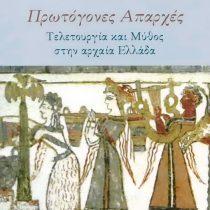 Πρωτόγονες Απαρχές. Τελετουργία και μύθος στην αρχαία Ελλάδα