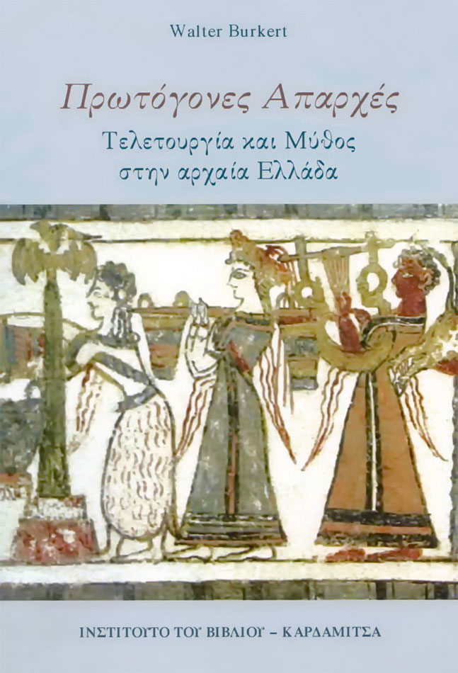 Walter Burkert, «Πρωτόγονες Απαρχές. Τελετουργία και μύθος στην αρχαία Ελλάδα». Το εξώφυλλο της έκδοσης.