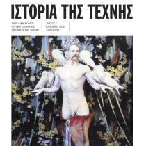 Ιστορία της Τέχνης: κυκλοφόρησε το 5ο τεύχος