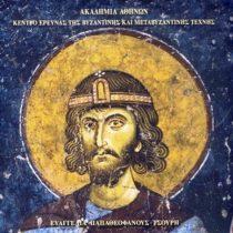 Ευρετήριο Βυζαντινών Τοιχογραφιών Ελλάδος. Ανατολική Μακεδονία, Δυτική Θράκη