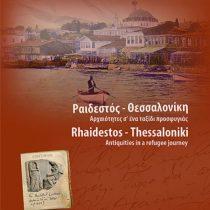 Ραιδεστός – Θεσσαλονίκη. Αρχαιότητες σ' ένα ταξίδι προσφυγιάς