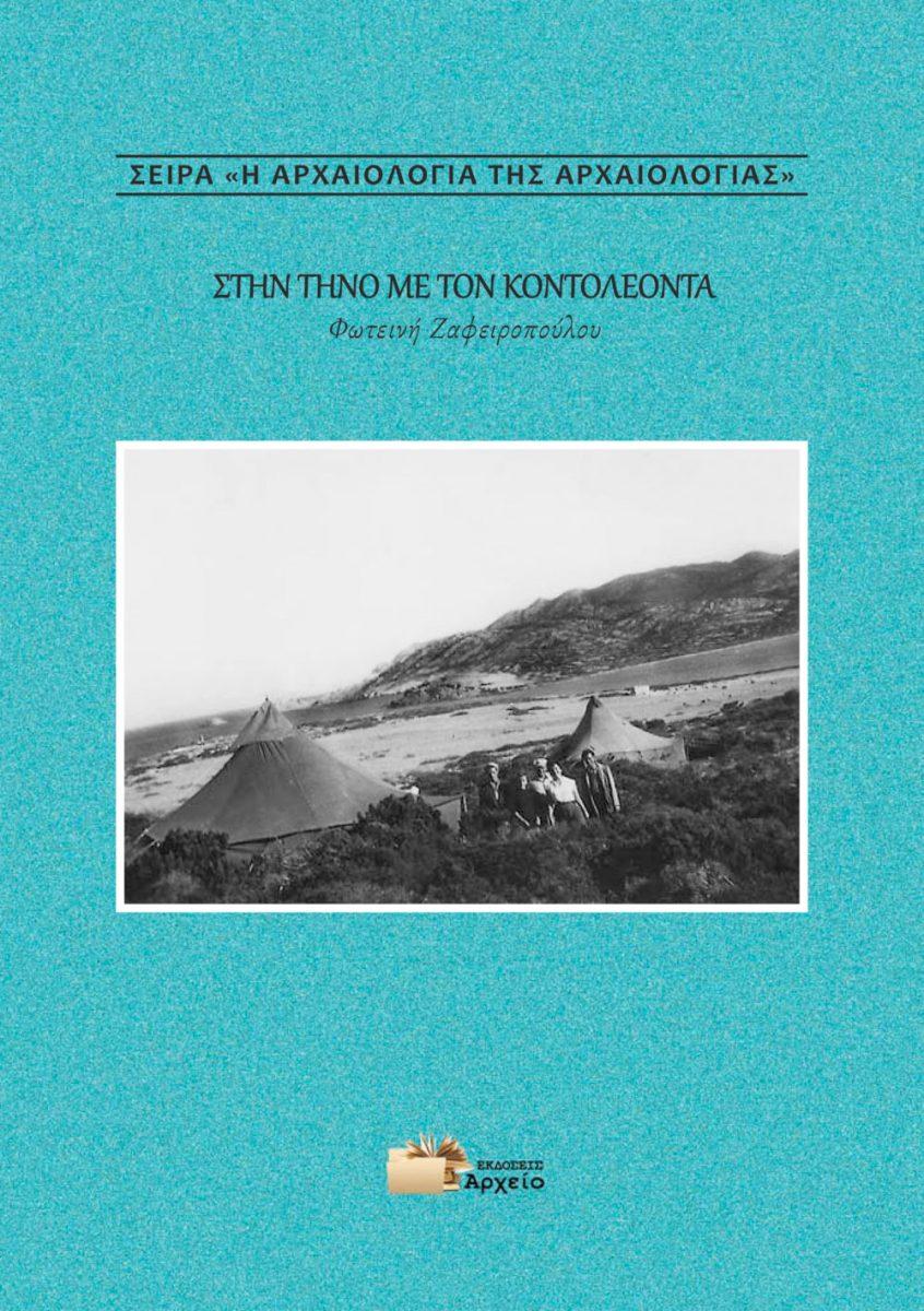 Φωτεινή Ζαφειροπούλου, «Στην Τήνο με τον Κοντολέοντα». Το εξώφυλλο της έκδοσης.