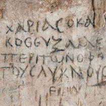 Σμύρνη: Αρχαίο σταυρόλεξο με ελληνική γραμματοσειρά στα τοιχώματα βασιλικής