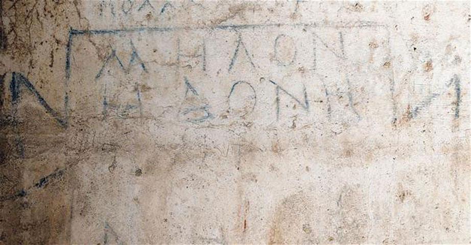 Επιγραφές σε τοίχο βασιλικής στην Αγορά της Σμύρνης (φωτ. AA/The Archaeology News Network).