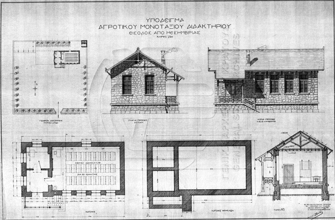 Εικ. 7. Το αρχιτεκτονικό σχέδιο του Δημοτικού Σχολείου.