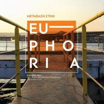 Η Ελευσίνα «Πολιτιστική Πρωτεύουσα της Ευρώπης 2021»