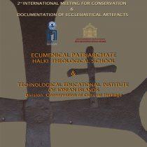 Συντήρηση και καταγραφή εκκλησιαστικών έργων τέχνης