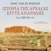 Ιστορία της αρχαίας Εγγύς Ανατολής