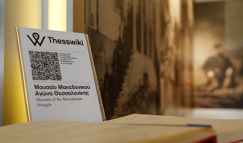 Εικ. 8. Thesswiki, μια πρότυπη δράση πληθοπορισμού (crowdsourcing)