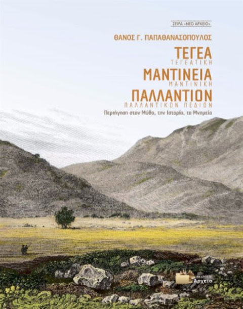 Θάνος Γ. Παπαθανασόπουλος, «Τεγέα - Μαντίνεια - Παλλάντιον. Περιήγηση στον Μύθο, την Ιστορία, τα Μνημεία». Το εξώφυλλο της έκδοσης.