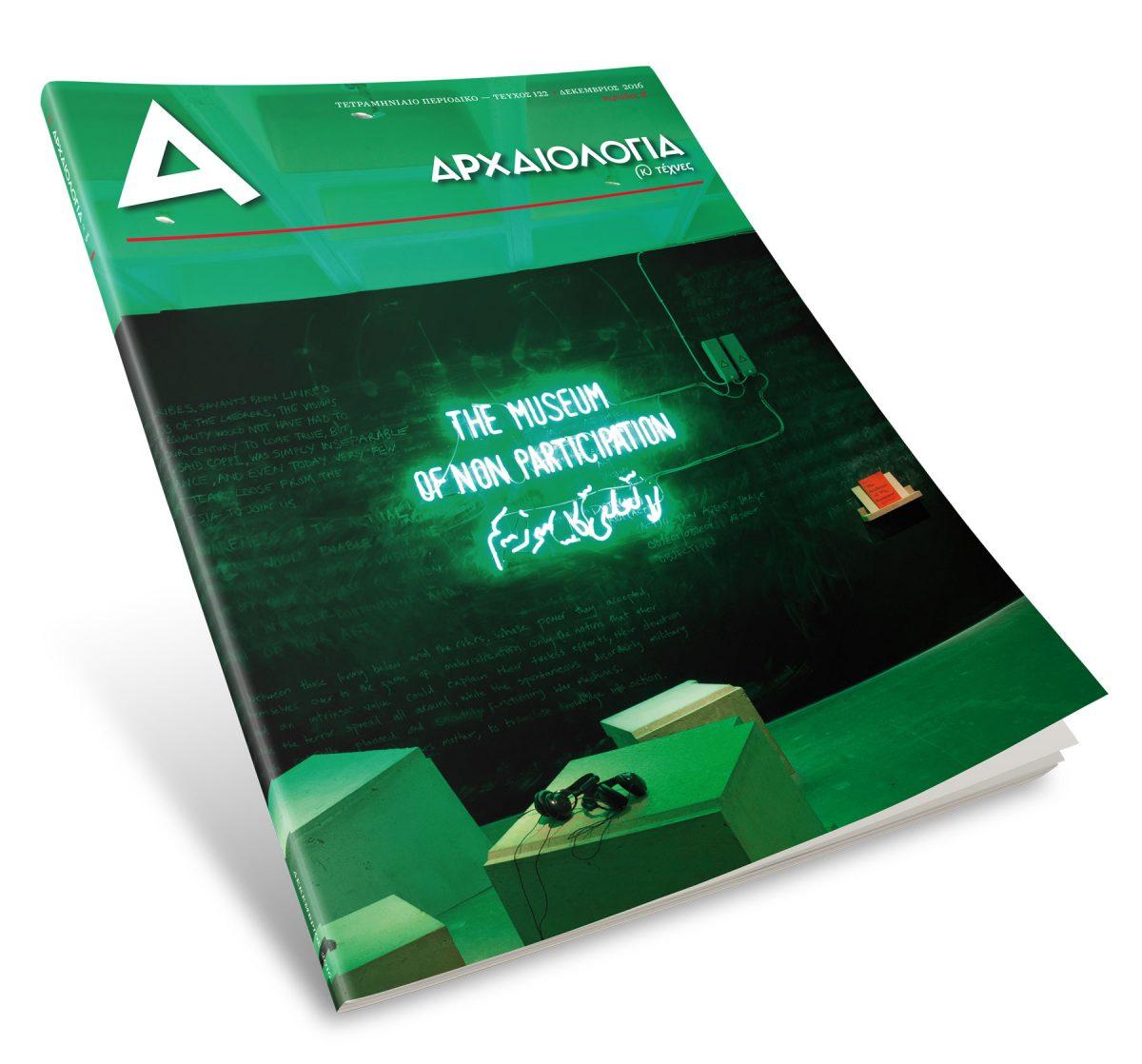 «Αρχαιολογία και Τέχνες», το εξώφυλλο του τεύχους 122.
