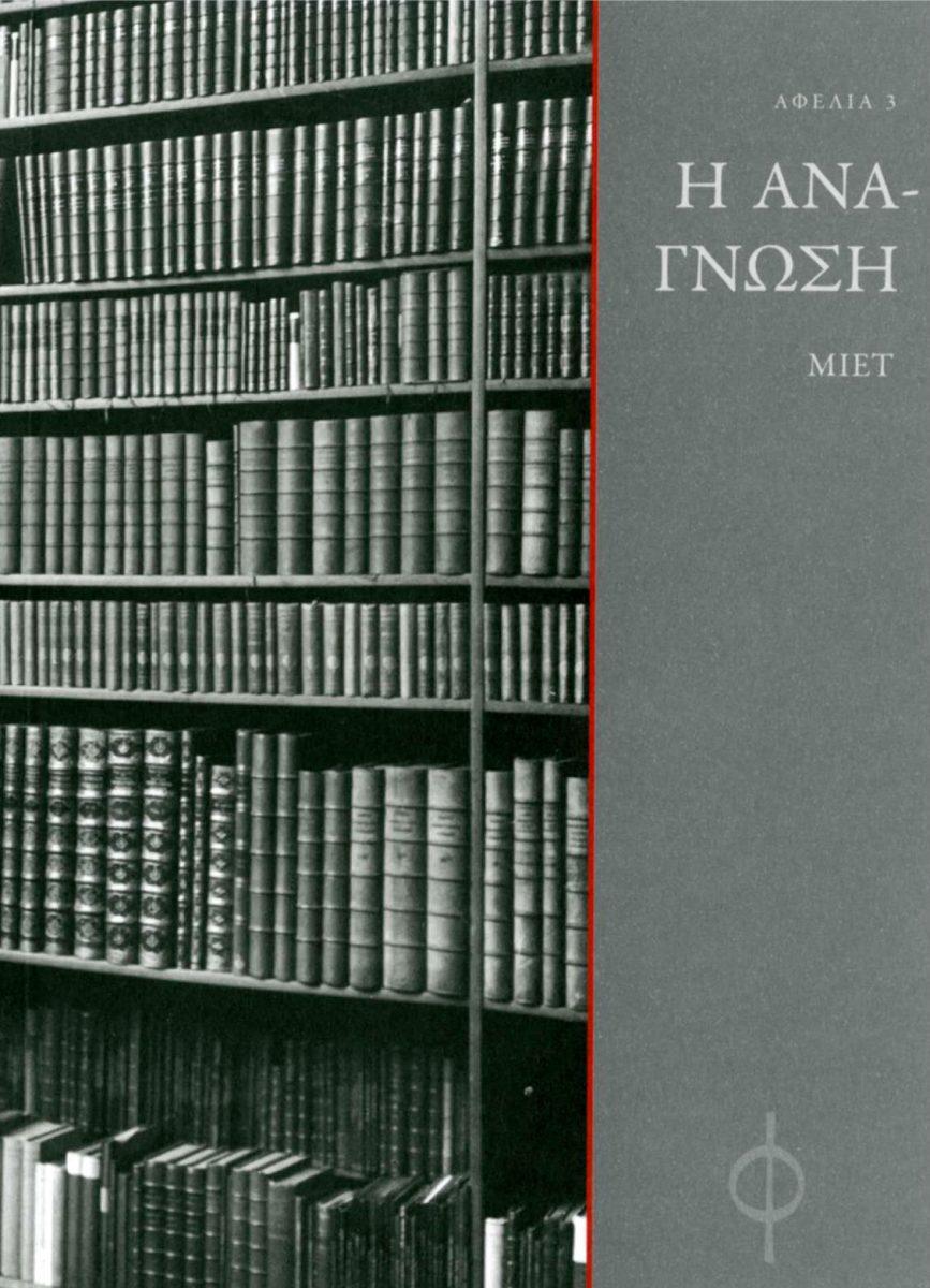 «Η ανάγνωση». Το εξώφυλλο της έκδοσης.