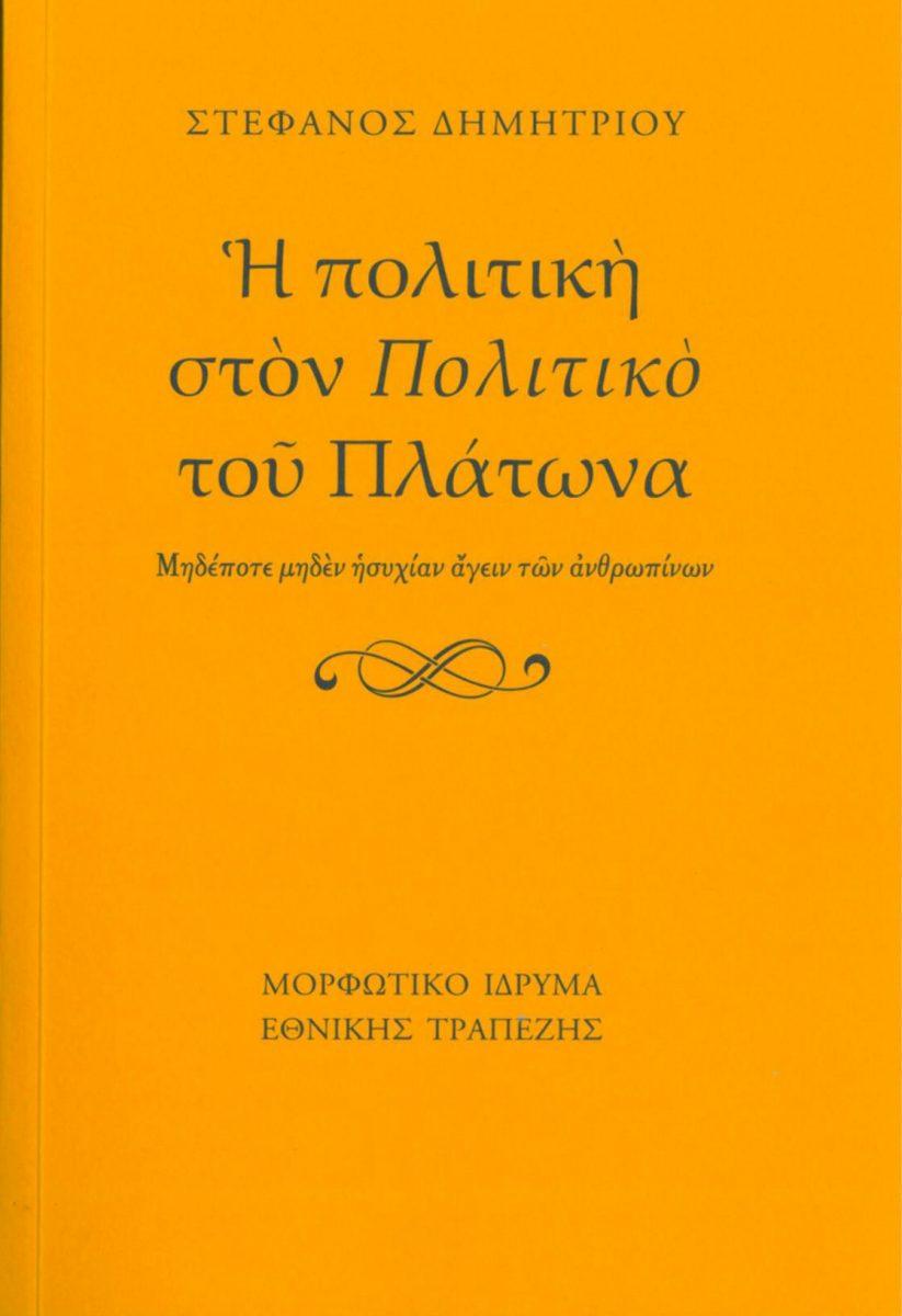 Στέφανος Δημητρίου, Η πολιτική στον «Πολιτικό» του Πλάτωνα. Το εξώφυλλο της έκδοσης.
