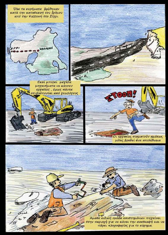 Με έναν πρωτότυπο τρόπο, το κόμικ γνωρίζει σε μικρούς και μεγάλους τη μεγαλύτερη μέχρι σήμερα σωστική ανασκαφή με παλαιοντολογικά ευρήματα στην Ελλάδα.