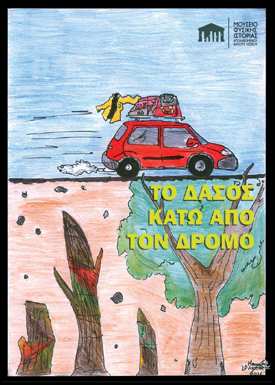 Το εξώφυλλο του κόμικ που δημιούργησε ο Μανώλης Αντωνάκης για το Μουσείο Φυσικής Ιστορίας Απολιθωμένου Δάσους Λέσβου.