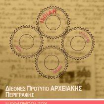 Διεθνές Πρότυπο Αρχειακής Περιγραφής