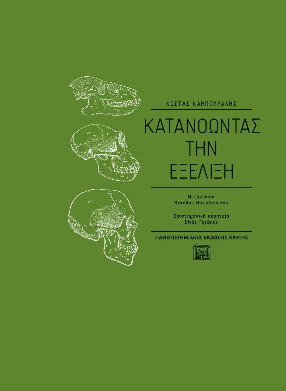 Κώστας Καμπουράκης, «Κατανοώντας την εξέλιξη». Το εξώφυλλο της έκδοσης.