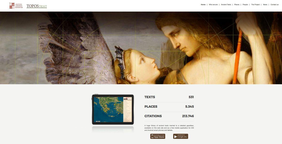 Η αρχική σελίδα της ιστοσελίδας ToposText.