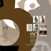 Εμβληματικές αρχαιότητες του Εθνικού Αρχαιολογικού Μουσείου σε γραμματόσημα